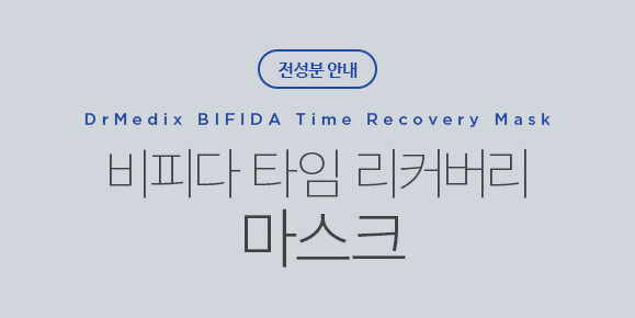 Bifida Time Recovery Mask All ingredients