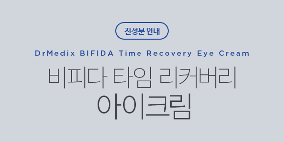 BIFIDA Time Recovery Eye Cream All ingredients